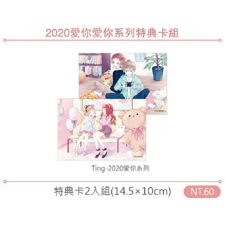 Ting-2020愛你系列特典卡2入組