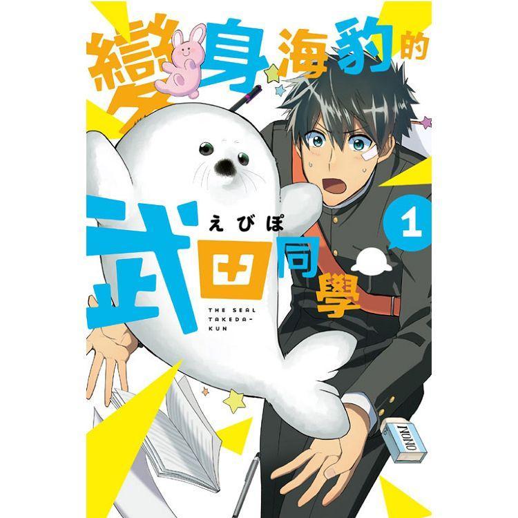 變身海豹的武田同學 (首刷附錄版) 01