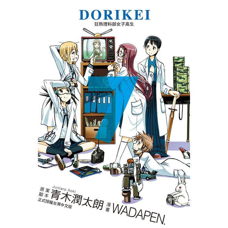 DORIKEI狂熱理科部女子高生 07(完)