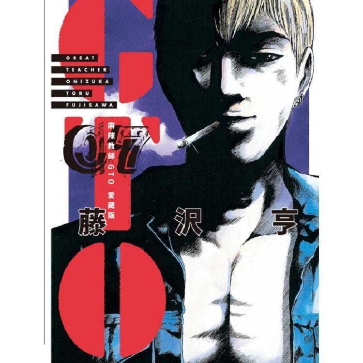 麻辣教師GTO 愛藏版 (首刷附錄版) 07