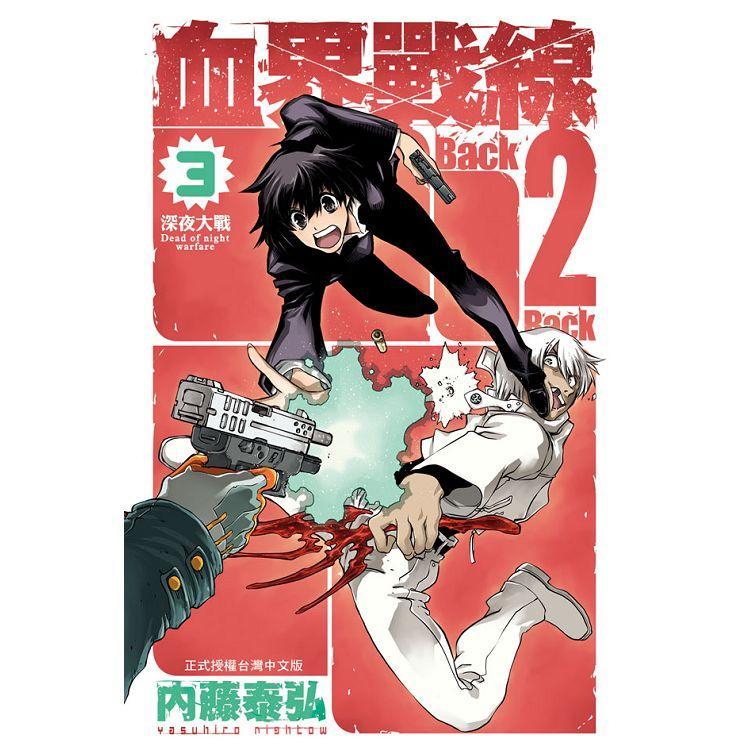血界戰線 Back 2 Back-03