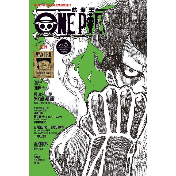 ONE PIECE航海王特刊   05