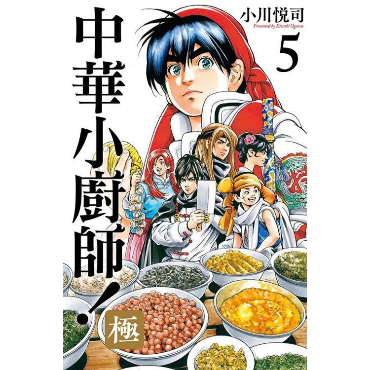 中華小廚師!極  05