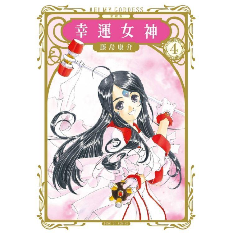 幸運女神 愛藏版(首刷附錄版) 04