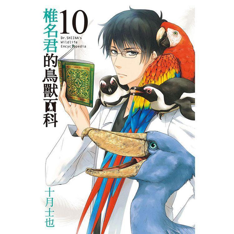 椎名君的鳥獸百科 10(完)