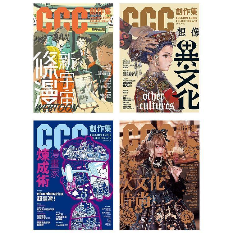 CCC創作集(13號-16號)