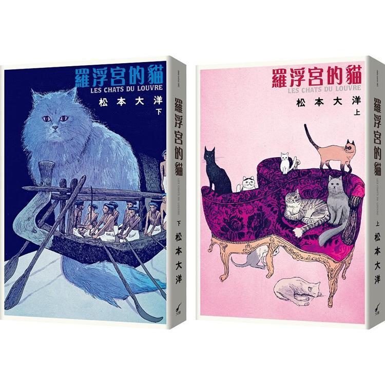 羅浮宮的貓(彩色豪華版.上下兩冊不分售))