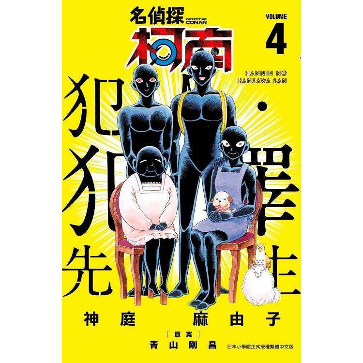 名偵探柯南 犯人.犯澤先生(04)