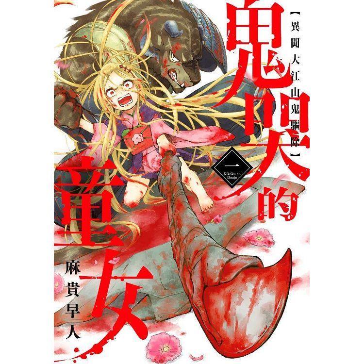 鬼哭的童女 異聞大江山鬼驅除(01)