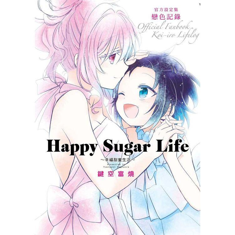 Happy Sugar Life~幸福甜蜜生活~官方設定集 戀色記錄