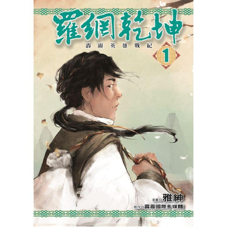 霹靂英雄戰紀 羅網乾坤 (首刷附錄版) 01