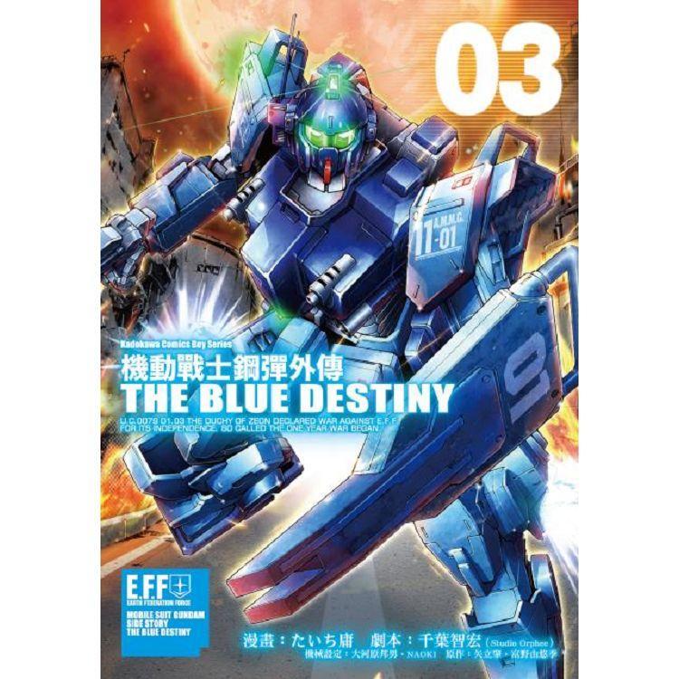 機動戰士鋼彈外傳THE BLUE DESTINY(3)