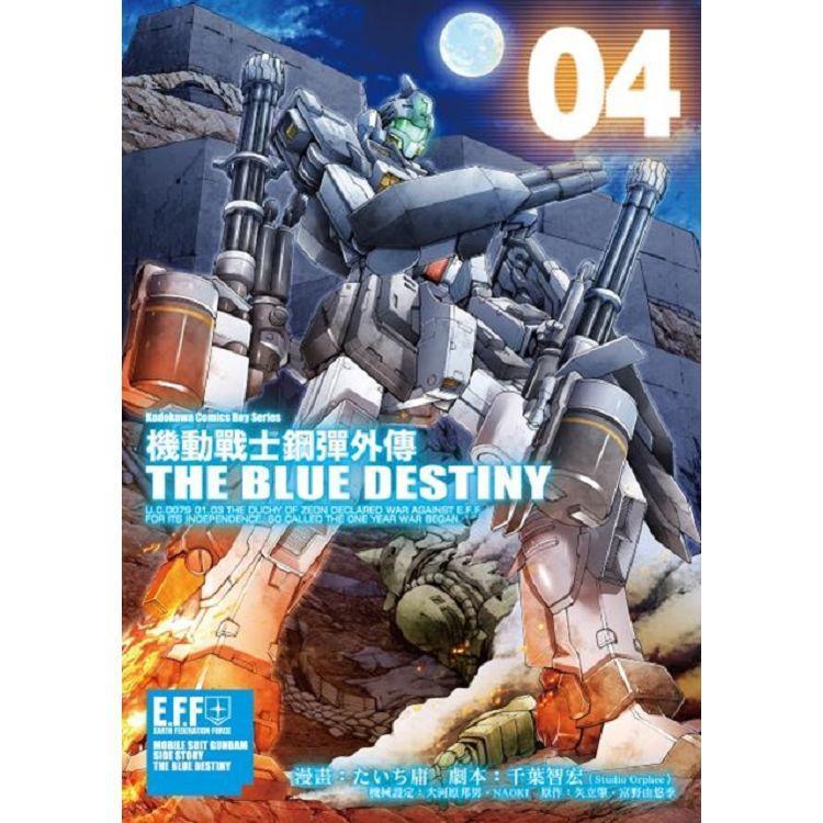 機動戰士鋼彈外傳THE BLUE DESTINY(4)