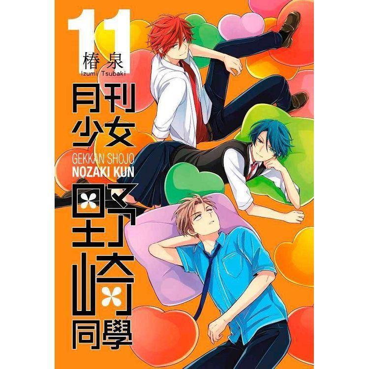 月刊少女野崎同學(11)特別版