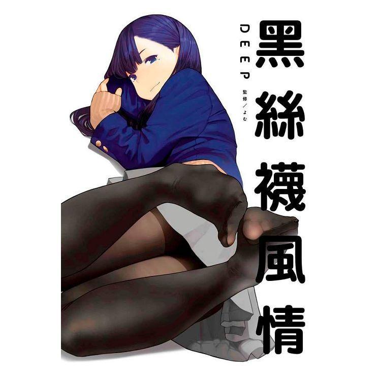 黑絲襪風情DEEP(限定版)