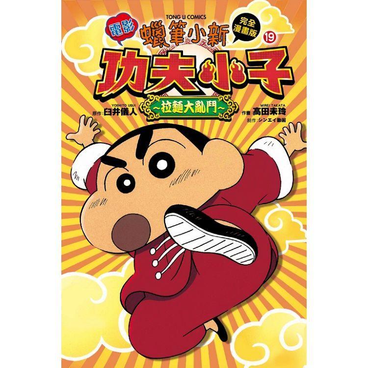 蠟筆小新電影完全漫畫版19 功夫小子〜拉麵大亂鬥〜全