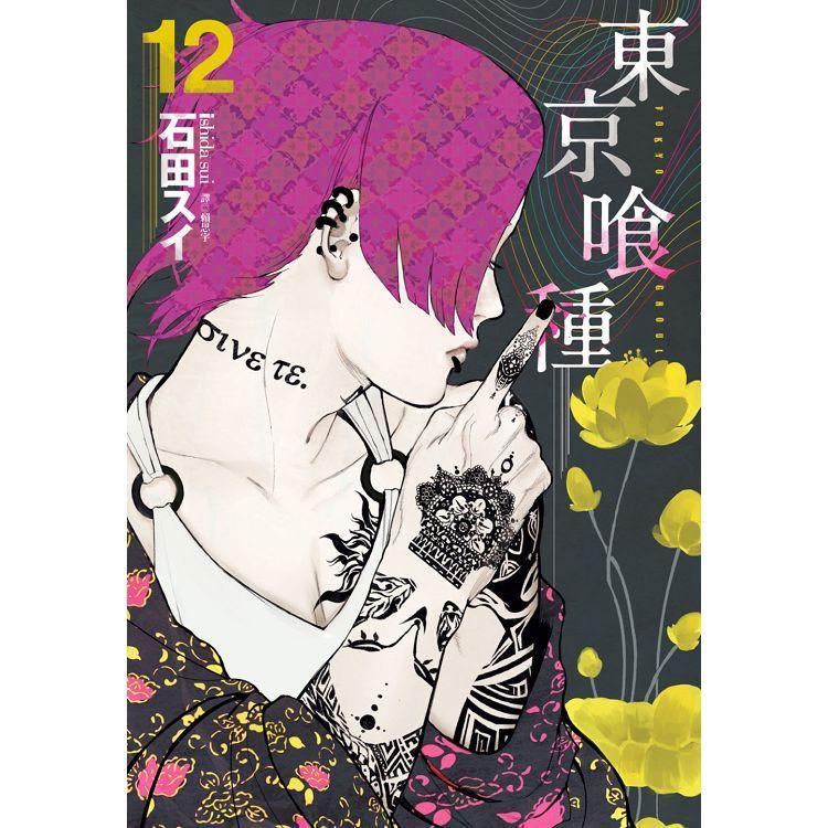 東京喰種 (12)