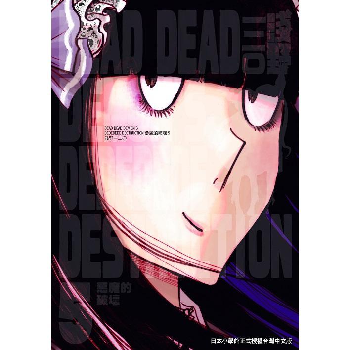 DEAD DEAD DEMON,S DEDEDEDE DESTRUCTION惡魔的破壞(5)