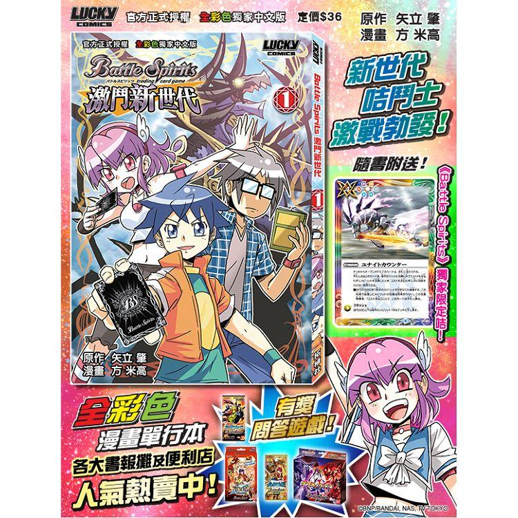 Battle Spirits 激鬥新世代 第1期