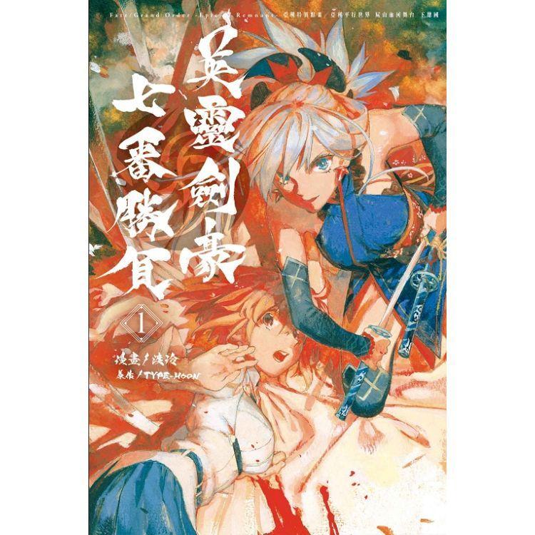 Fate/Grand Order-Epic of Remnant-亞種特異點III/亞種平行世界 屍山血河舞台 下總國 英靈劍豪七番