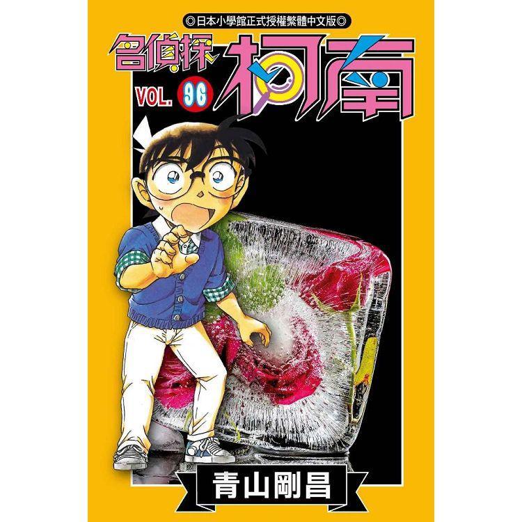名偵探柯南(96)