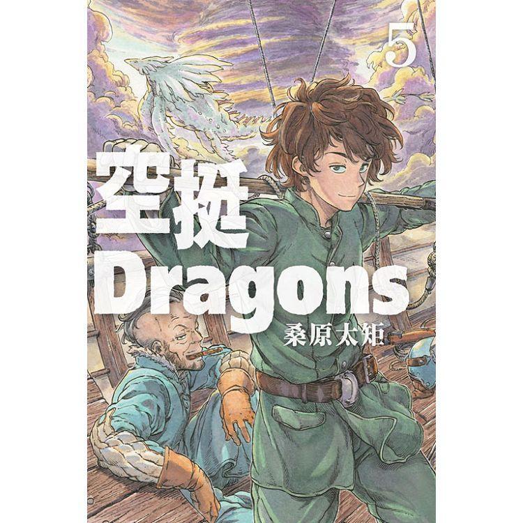 空挺Dragons 05