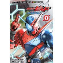 幪面超人BUILD【科學創界篇】第1集