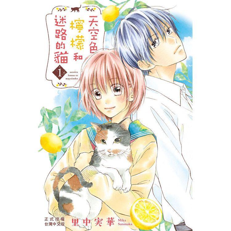 天空色檸檬和迷路的貓-01