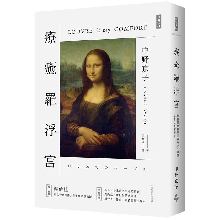 療癒羅浮宮 = Louvre is my comfort