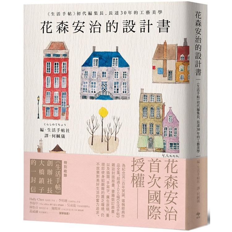 花森安治的設計書 : <<生活手帖>>初代編集長,長達30年的工藝美學