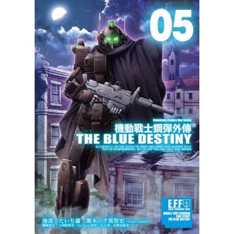 機動戰士鋼彈外傳THE BLUE DESTINY(5)