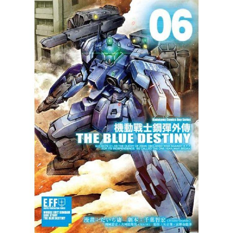 機動戰士鋼彈外傳THE BLUE DESTINY(6)