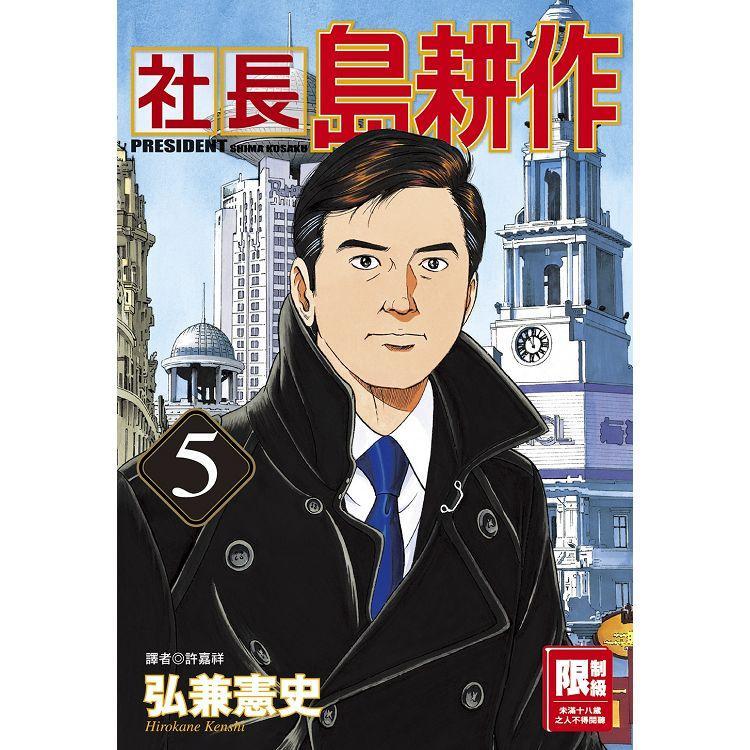 限>社長島耕作(05)