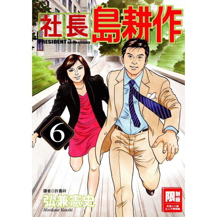 限>社長島耕作(06)