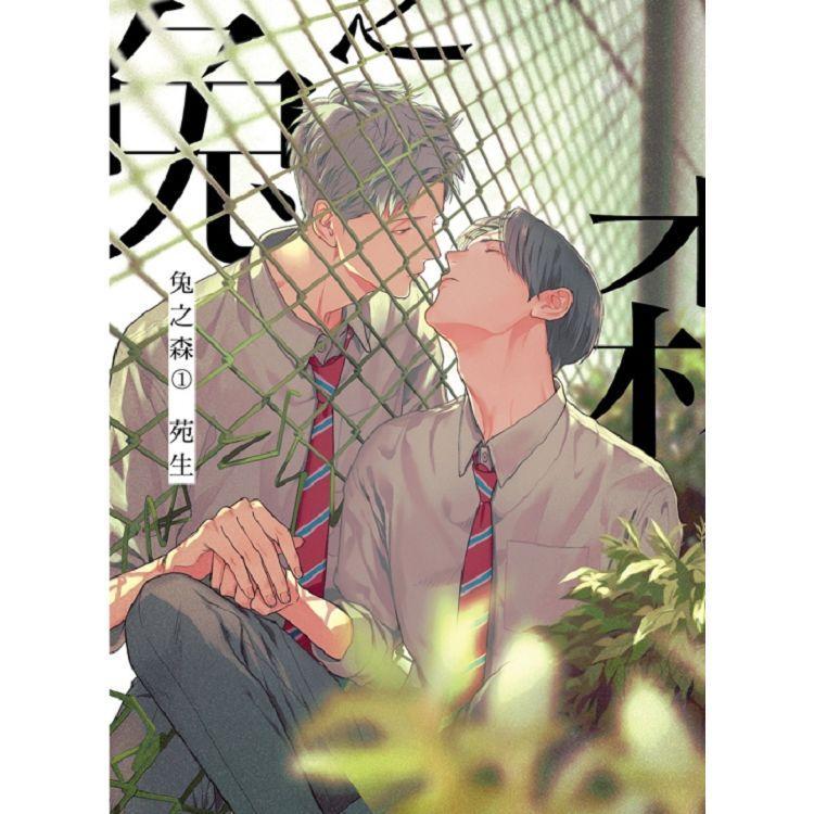 兔之森 (首刷限定版) 01