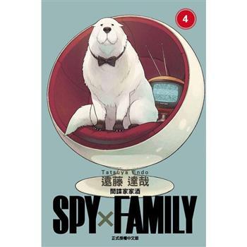 SPY×FAMILY 間諜家家酒 (首刷限定版) 04