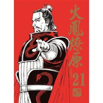 火鳳燎原 珍藏版(首刷附錄版) 21