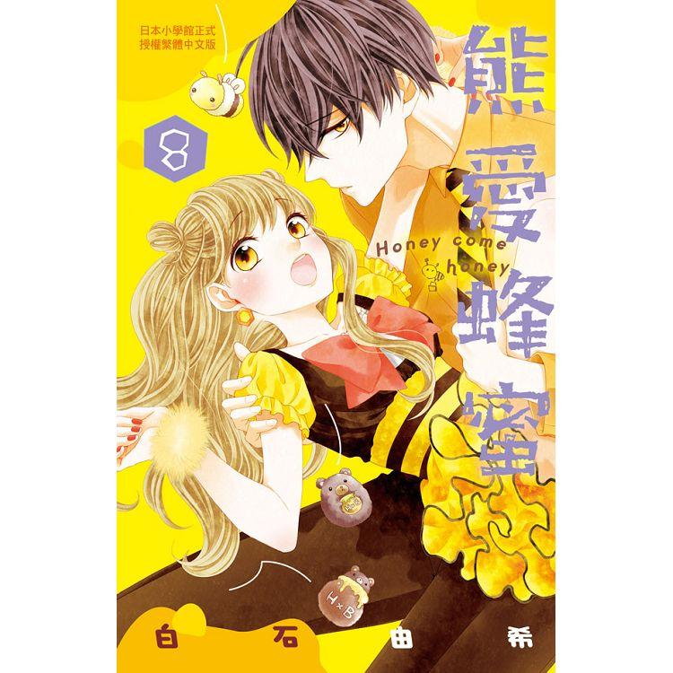 熊愛蜂蜜 Honey come honey-08