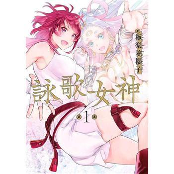 詠歌女神(01)