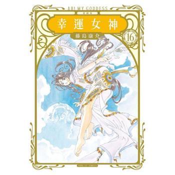 幸運女神 愛藏版 (首刷附錄版) 16