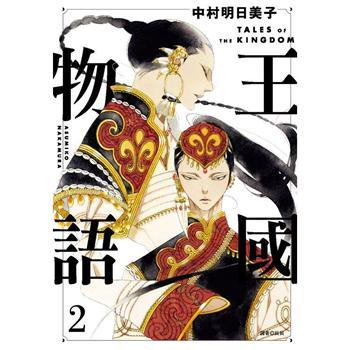 王國物語(02)