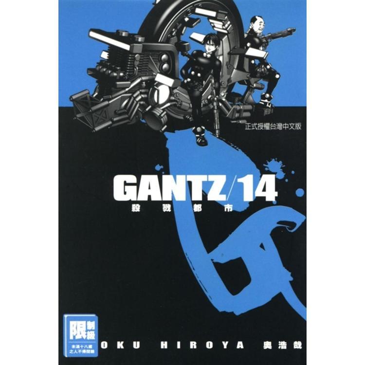 限>GANTZ殺戮都市 14.