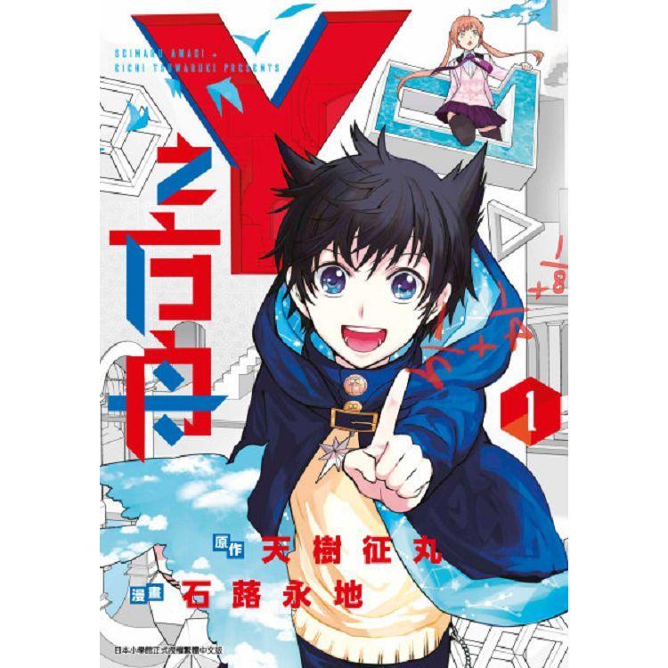 Y之方舟(01)