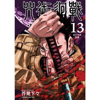 咒術迴戰 (首刷限定版) 13