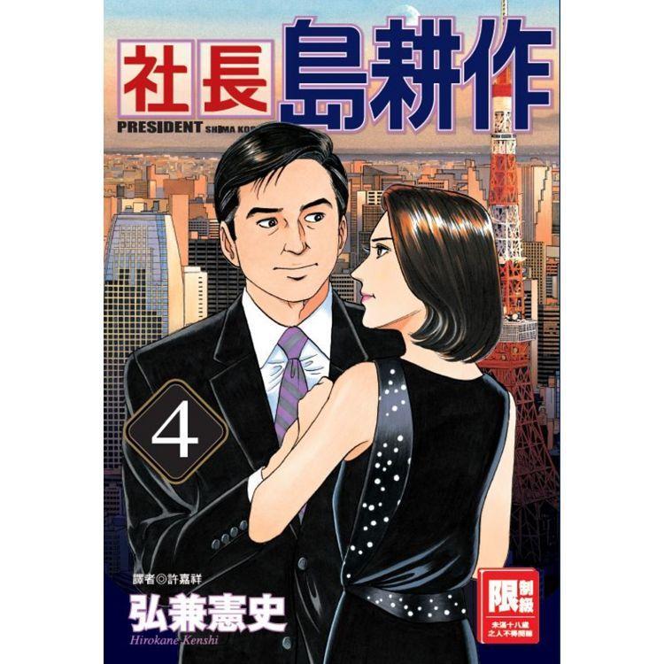 限>社長島耕作(04)