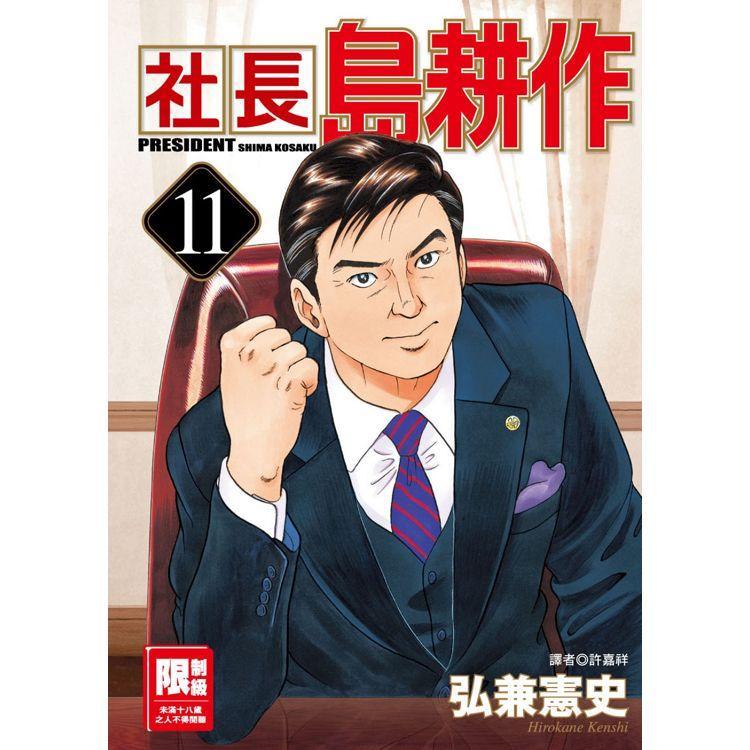 限>社長島耕作(11)