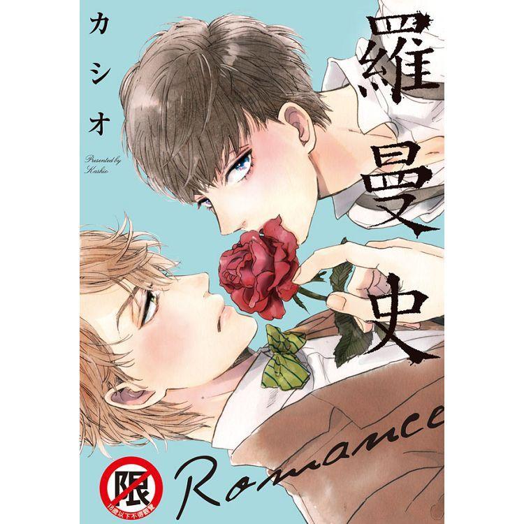 羅曼史Romance-全(限)