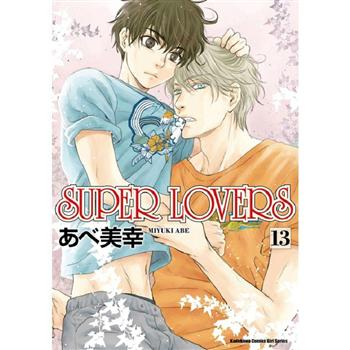 SUPER LOVERS(13)