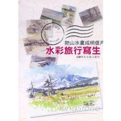 把山水畫成明信片:水彩旅行寫生