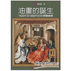 油畫的誕生:1420年至1450年的尼德蘭繪畫